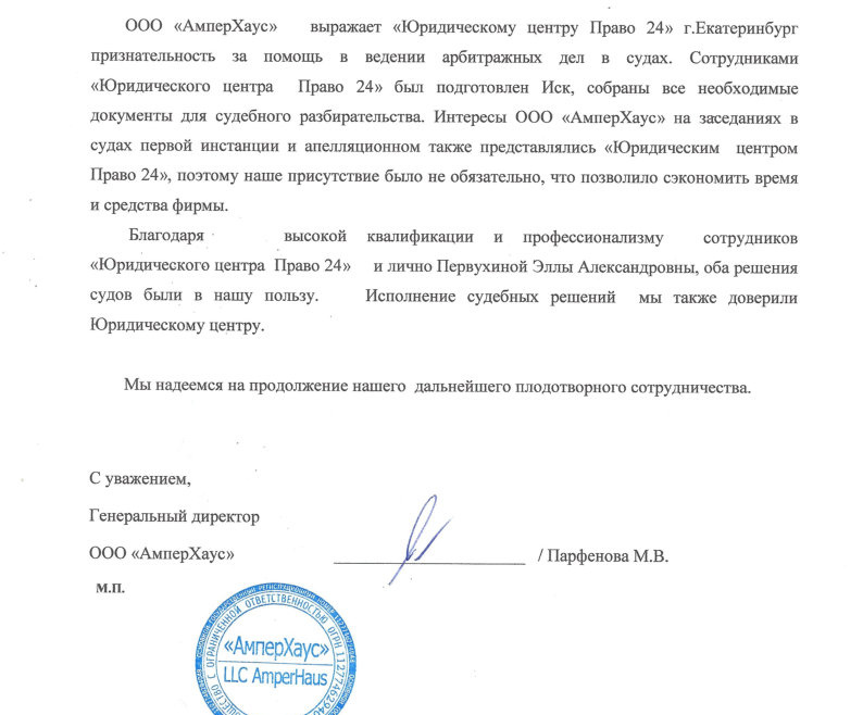 ООО «АмперХаус» г.Москва