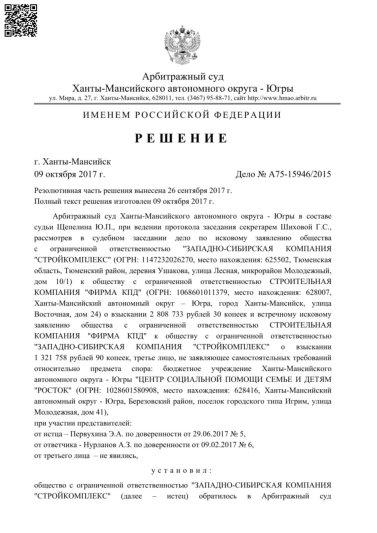 Арбитражный суд ХМАО – Югры