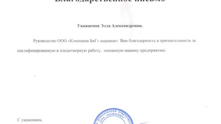 ООО «Компания БиГ» г. Красноярск