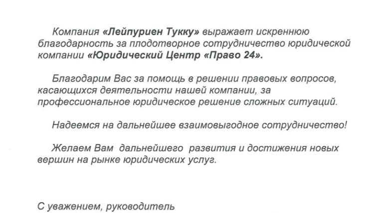 ООО «Лейпуриен Тукку» г. Санкт Петербург