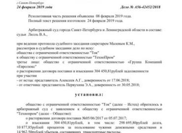 Арбитражный суд Санкт-Петербурга и ЛО