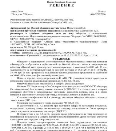 Арбитражный суд Омской области