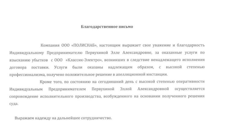 ООО «ПОЛИСНАБ» г. Магадан
