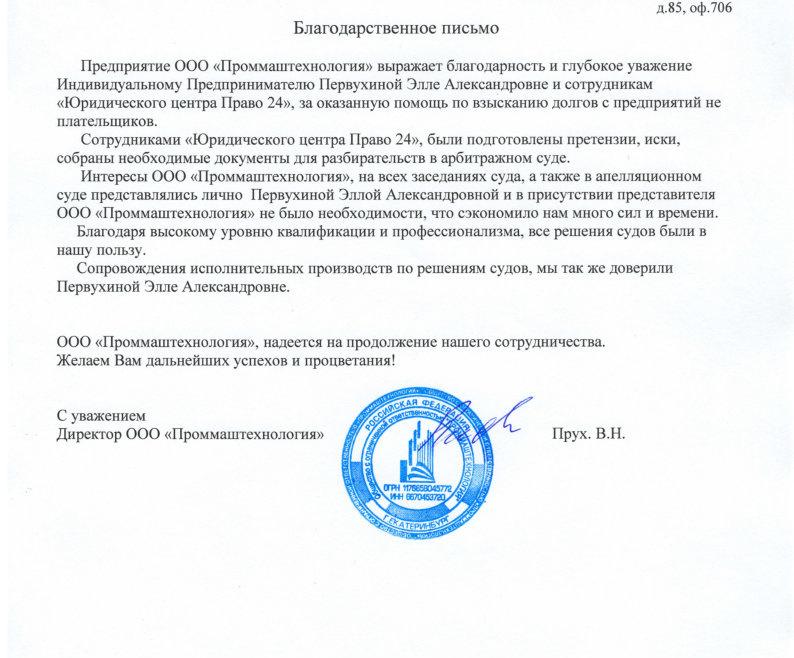 ООО «Проммаштехнология» г. Екатеринбург