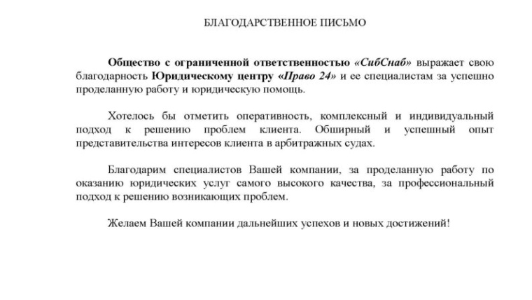 ООО «СибСнаб» г. Новосибирск