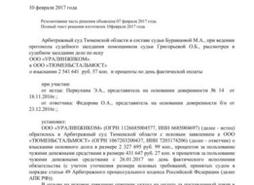 Арбитражный суд Тюменской области